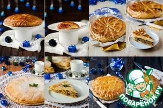 Французский королевский пирог и четыре его варианта