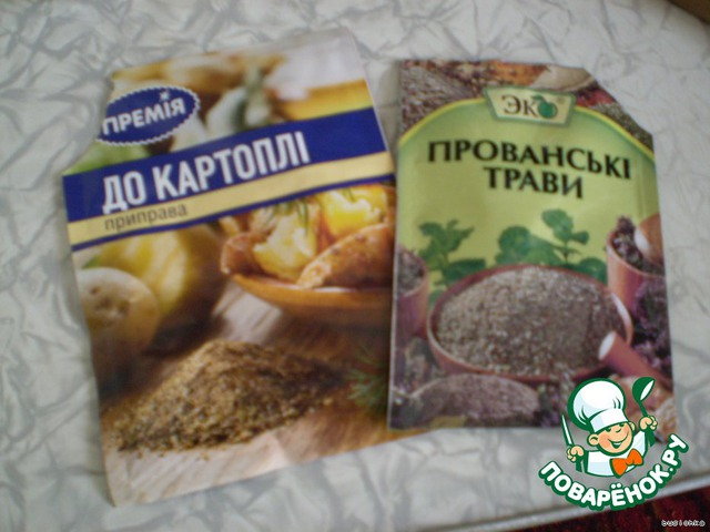 Приправы я взяла для картофеля и смесь всяких травок