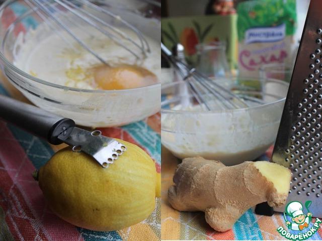 Для более интересного вкуса готового изделия я добавляю в тесто немного цедры лимона и свежий имбирь (натёртый на самой мелкой тёрке).