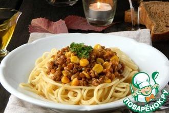 Спагетти с мясным чечевично-кукурузным соусом