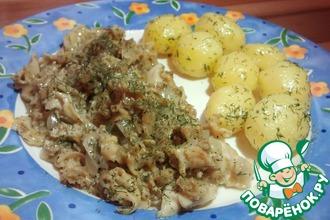 Лесные грибочки в соусе с молодым картофелем на гарнир