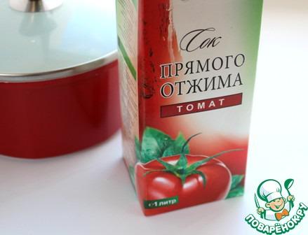 Сложить всю нарезку в кастрюлю, налить томатный сок. Варить 10 мин на сильном огне, 10 минут на медленном и дать настояться 10 минут. Томатный сок можно разбавить водой.