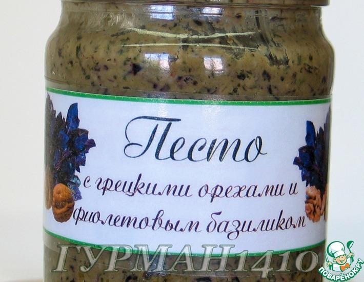 Песто из грецких орехов и фиолетового базилика