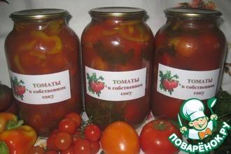 Маринованные томаты в собственном соку