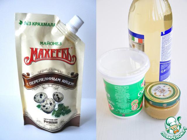 Смешать в пиале 3 ст. л. майонеза, 3 ст. л. сметаны, 2 ст. л белого винного уксуса, 1 ч. л. горчицы, 1 ч. л. сахара.