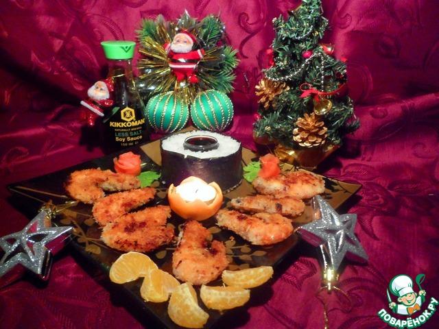 Выкладываем на блюдо креветки, украшаем розами из имбиря, вырезаем из мандарина подсвечник, ставим свечу и поджигаем. Наше новогоднее блюдо готово!