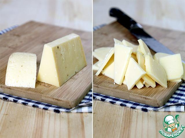 Сырррррррррр... Мне попался грюйер - и это было божественно!! Правда, пришлось добавить немного обычного, так получилось...   Если Вы используете какой-то обычный твердый сыр без ярко выраженной пикантности, рекомендую добавить немного перца, каких-либо специй или сыра с благородной плесенью.    Итак, сыр нужно нарезать небольшими пластинками.