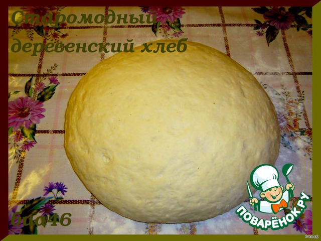 Тесто прекрасно подошло (увеличилось в 2-2,5 раза).