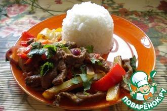 Ломо сальтадо-жаркое из говядины с овощами и рисом