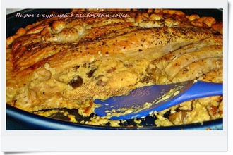 Пирог из слоeного теста с курицей в сливочном соусе