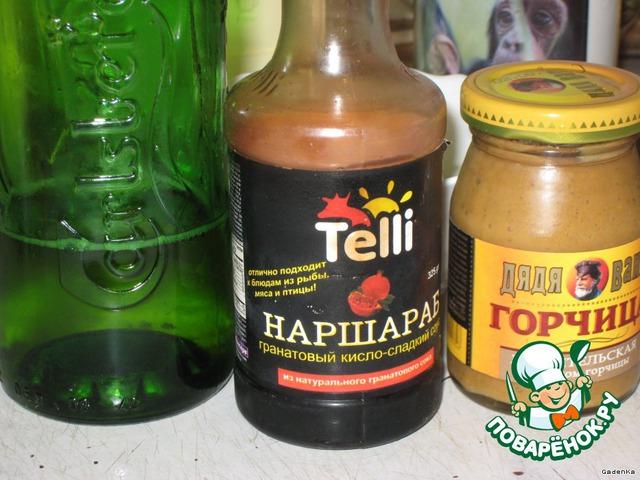 Пока жарятся сделать соус.    Горчицу, гранатовый соус, пиво смешать, посолить, добавить паприку, специи по желанию.