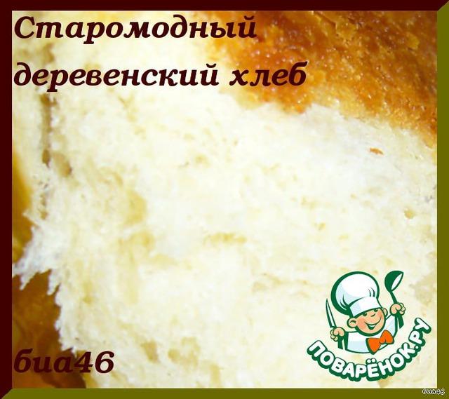 Для того, чтобы показать нежнейшую структуру хлеба я разломала хлеб.