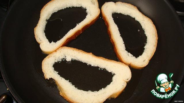 Значит, все предельно просто.    Берем ломтик хлеба, вырезаем в нем мякиш и оставляем одни корочки (только не повредить).     На разогретую с маслом сковороду выкладываем наш хлебушек.