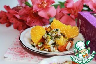 Рисовый салат с курагой, фисташками и апельсиновыми дольками