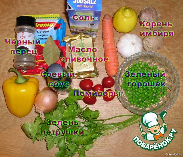 Приготовьте все необходимые ингредиенты.