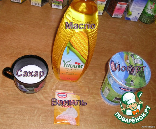 Итак, для начала давайте приготовим масло, йогурт, сахар и ванилин.