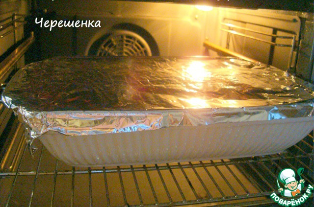 Накрываем форму фольгой и ставим в заранее разогретую до 180 градусов духовку… Запекать 50-60 минут…