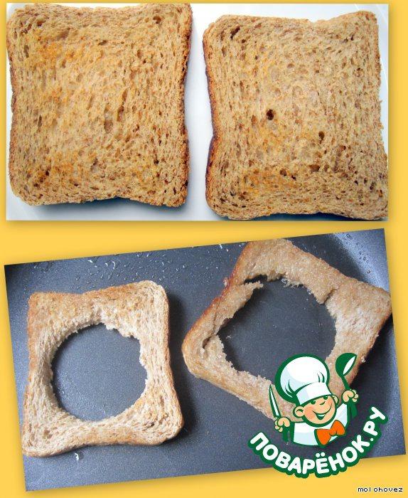 В тостах или другом виде хлеба вырезать круглые отверстия.   Вырезать хорошо рюмкой с тонкими краями. Хлеб намазать с двух сторон сливочным маслом. Хлеб слегка подсушить с двух сторон на разогретой сковороде.