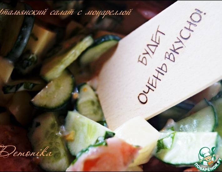 Овощной салат с моцареллой с заправкой