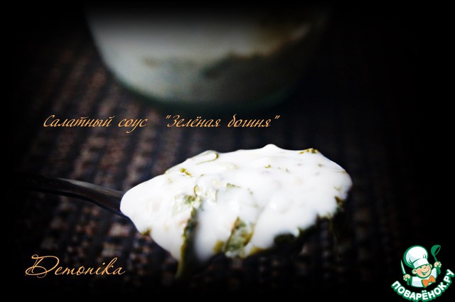 А оставшийся соус, через некоторое время стояния в холодильнике, становится густым, как майонез. Перед употреблением его нужно хорошо перемешать и при желании добавить немного оливкового масла.
