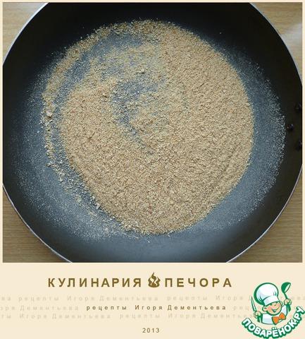 Сухарную крошку обжарить без жиров, до изменения цвета (запаха каленого ореха)