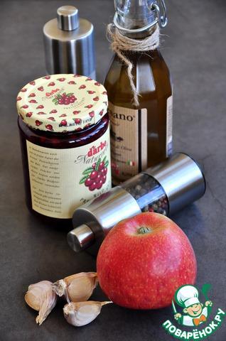 Смешать 4 чайные ложки брусничного соуса с чайной ложкой оливкового масла. Посолить, поперчить по вкусу.   Почистить чеснок и яблоко. Разрезать яблоко на четыре части, удалить сердцевину.
