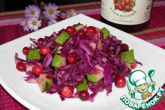 Салат из краснокочанной капустыс яблоками и клюквенным соусом