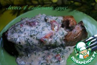 Стейки из лосося в сливочном соусе