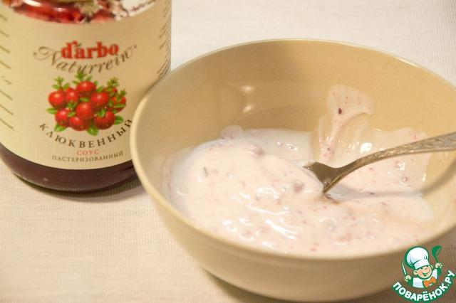 Для соуса смешать йогурт и клюквенный соус.
