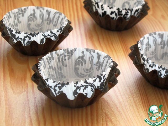 Формочки смазать маслом или выложить специальными бумажными формами для выпечки.