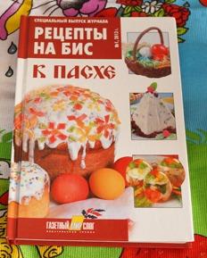 Рецепт взят вот из этой книжечки, автору большое спасибо!