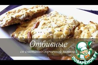 Отбивные из свинины в духовке с сыром, сметаной и горчицей