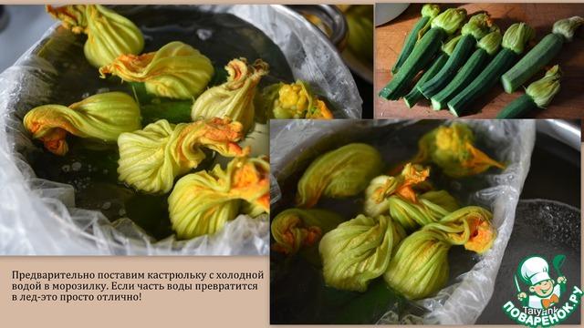 3. Сейчас самое важное в приготовлении хрустящих кабачков, чтобы при этом не повредились цветки. Если Вы набрали только цветков, этот шаг можете смело пропустить.   Итак, ставим миску с холодной водой в морозилку. Нам будет нужна ледяная вода.    Вторую кастрюльку, залитую водой по самую кромку, ставим на огонь. Солим и доводим до кипения.    В полиэтиленовом пакете делаем 10 небольших дырок (по числу наших мини-кабачков). Втыкаем в каждую кабачок, цветок с наружи. И пакет осторожно надеваем на горячую кастрюлю, чтобы кабачки опустились в воду. Или же, на кастрюлю натягиваете пищевую пленку, делаете в ней надрезы и по одному втыкаете в них кабачки. Убавляем огонь и варим кабачки до готовности 4-5 минут. Чтобы они были готовы, но еще оставались хрустящими.     Снимаете пакет с кабачками и опускаете их в ледяную воду. Этим самым мы останавливаем процесс приготовления кабачков, чтобы они дальше не варились под действием своей температуры. Даем кабачкам полностью остыть, вынимаем и обсушиваем.