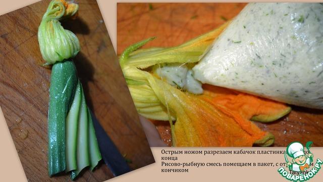 4. Острым ножом для красоты осторожно надрезаем каждый кабачок вдоль 3-4 раза, не дорезая до верхушки.    В полиэтиленовый пакет (или кондитерский мешок) выкладываем рисово-рыбную смесь, надрезаем кончик у пакета и осторожно вводим смесь в цветок цукини. Пусть вас не смущаются кажущиеся маленькими цветки. Они большие, просто в процессе роста кабачка понемногу скукоживаются.