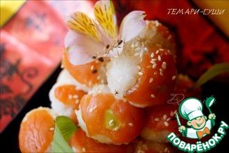 Темари-суши с сёмгой