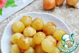 Луковки в карамельно-малиновом соусе