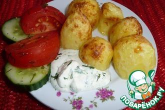 Картофель румяный с творожным соусом