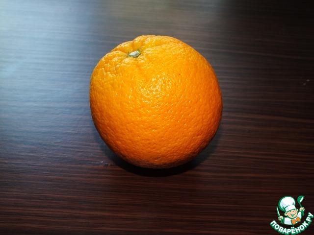 Взять большой апельсин. Помыть его, снять цедру и выжать сок.