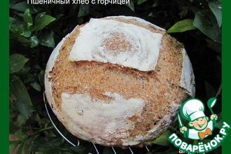 Пшеничный хлеб с горчицей