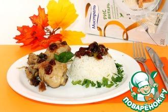 Куриные голени с вишней и рисом