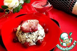 Свиная вырезка в вишнево-сливочном соусе