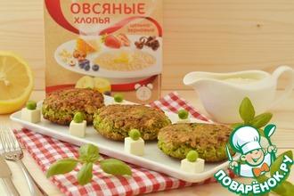 Овсянники из зеленого горошка с базиликом и фетой под йогуртовым соусом