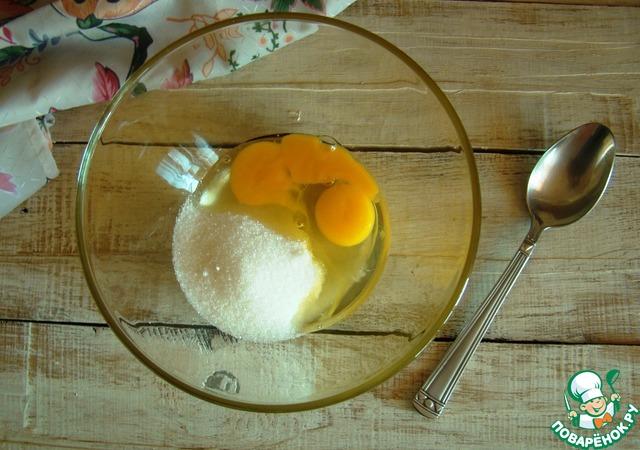 В мисочку разбиваем яйцо и добавляем сахар. Хорошо все перемешиваем венчиком, чтобы сахар полностью растворился. Иначе его кристаллики в процессе приготовления будут гореть и обугливаться...