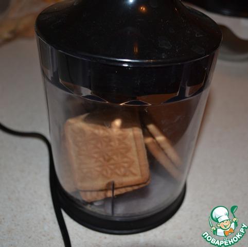 Измельчаем печенье в крошку.