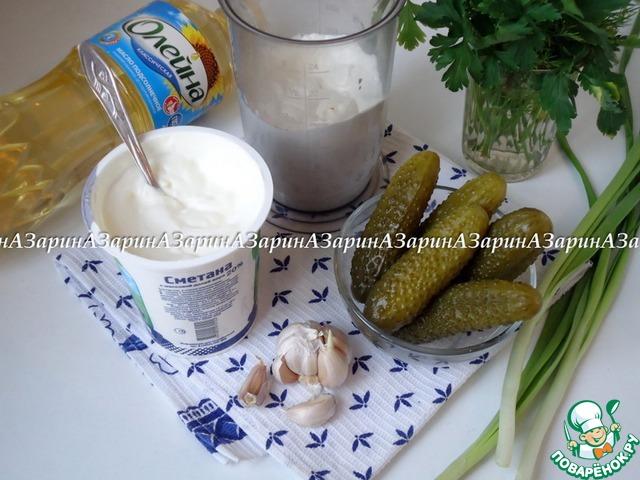 Теперь приготовить соус. Смешать сметану и майонез в равных пропорциях, огурцы мелко покрошить, добавить рубленую зелень, перец и пропущенный через пресс чеснок. Все хорошо перемешать.
