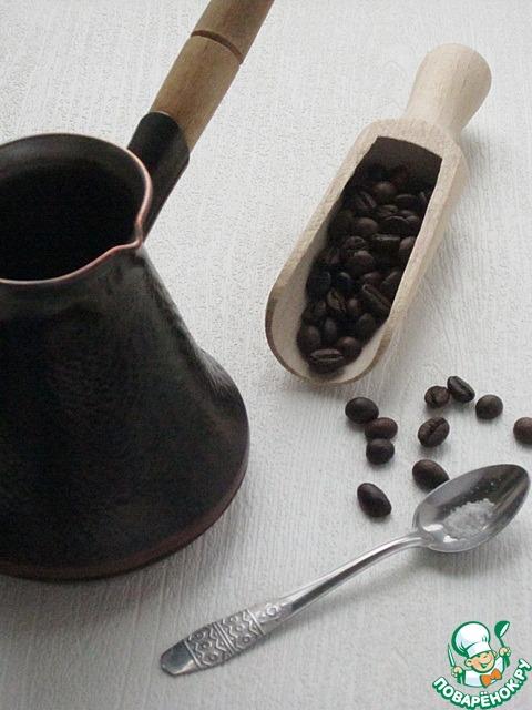 Сварите крепкий кофе. Для этого: налейте в турку 100 мл воды комнатной температуры, добавьте щепотку соли и две чайные ложки с горкой молотого кофе, перемешайте и поставьте турку на самый маленький огонь. Держите турку с кофе на огне до тех пор, пока на поверхности не начнёт образовываться кофейная пенная шапка.       Снимите кофе с огня, дождитесь, пока пенка осядет, снова верните кофе на огонь, повторите эту процедуру дважды. Затем отставьте турку в сторону, добавьте в неё одну чайную ложку холодной воды и накройте турку блюдцем. Через минуту кофе готов! Этот нехитрый приём способствует тому, что кофейная гуща полностью осядет.