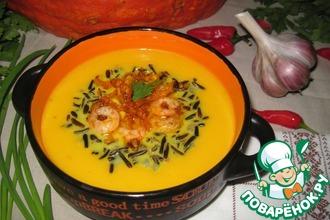 Тыквенный крем-суп с креветками и рисом