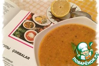 Суп с красной чечевицей