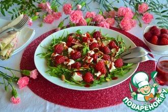 Салат из рукколы с малиновой заправкой