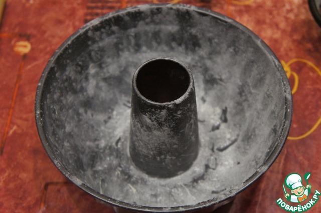 Для выпечки гугельхупфа используется традиционная форма для кекса с отверстием в центре, имеющая борозды, закручивающиеся по спирали.    Форму смазать маслом, посыпать мукой, излишки которой стряхнуть. Отставить в сторону.